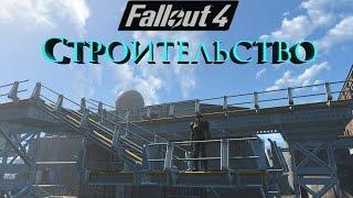 Fallout 4 Строительство