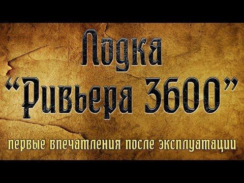 """ЛОДКА """"РИВЬЕРА 3600""""."""