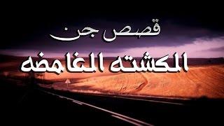 قصص جن : الكشته الغامضه الجزء الاول
