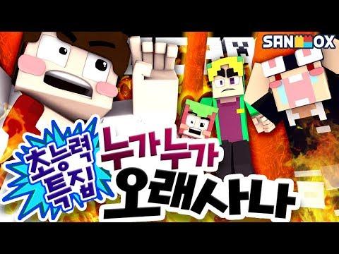 특별한 초능력으로 오래오래 살아남기~ [누가누가 오래사나 초능력 특집 : 마인크래프트] Minecraft - Burning House - [도티]