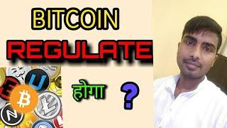 CRYPTO NEWS #160 || BITCOIN GOING TO REGULATE IN INDIA SOON || MODI BTC SOON