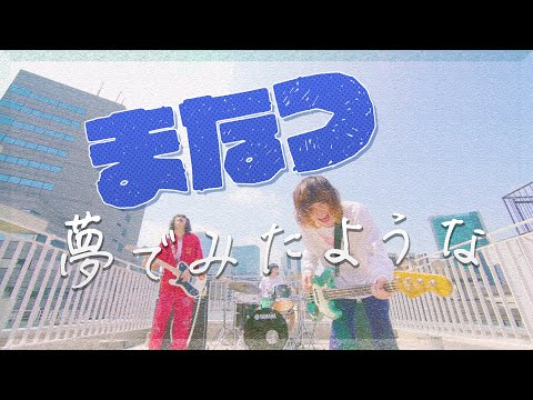 まなつ - 夢でみたような (Official Video)