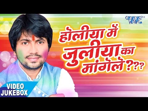 Holiya Me Juliya Ka Mangele - Ajeet Anand - Video JukeBOX - Bhojpuri Hit Holi Songs 2017 New