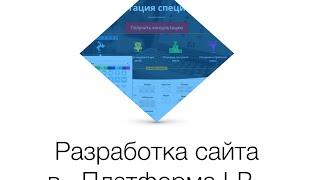 Разработка сайта в Платформа ЛП(, 2016-03-23T02:05:17.000Z)