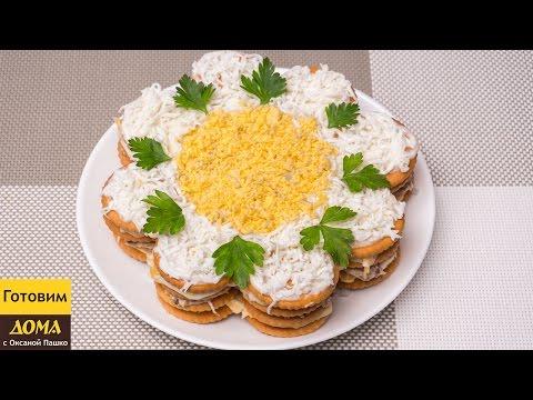 Закусочный Торт-Салат из