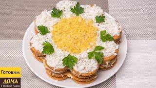 Закусочный Торт-Салат из Крекеров за 10 минут | ГОТОВИМ ДОМА с Оксаной Пашко
