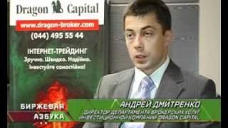 Биржевая Азбука - Мировой фондовый рынок (Выпуск  23)(Больше видео смотрите на http://www.dragon-broker.com/rus/video.
