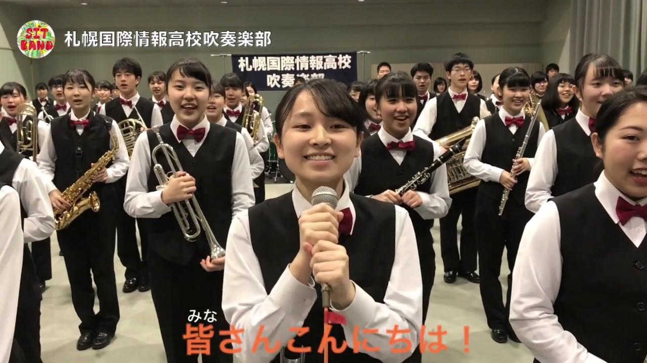 札幌 国際 情報 高校 吹奏楽 部