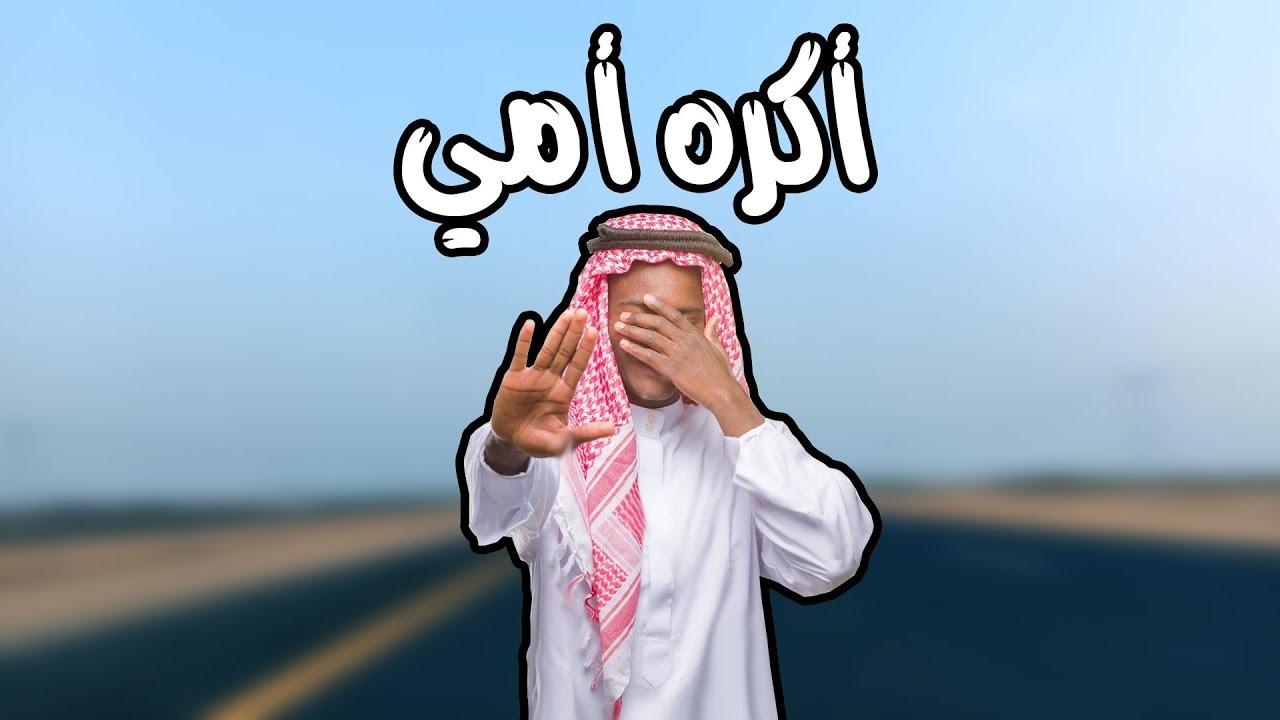 كرهت امي والسبب لعبة !!!