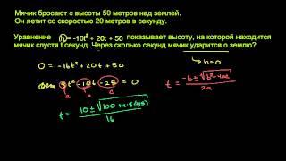 Задача на формулу корней квадратного уравнения