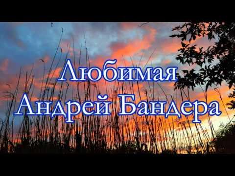 Андрей Бандера - Любимая - Спасибо небу за закат и за рассвет - С ТЕКСТОМ