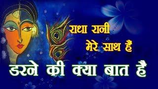 Radha Rani Mere Sath Hain    Shri Sanjeev Krishna Thakur Ji