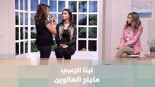 لينا الزعبي - مكياج الهالوين