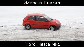 Тест драйв Ford Fiesta Mk5 (обзор)(Тест драйв Ford Fiesta Mk5 (обзор) Завел и Поехал .Очень интересный автомобиль для представительниц прекрасного..., 2016-03-10T06:15:22.000Z)