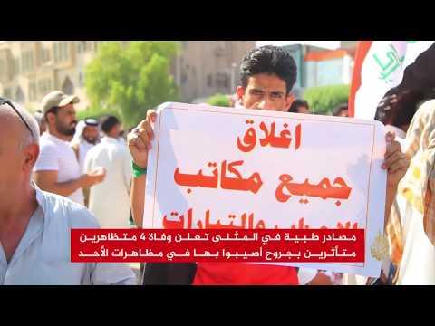 استمرار المظاهرات بالبصرة لليوم السابع على التوالي  - نشر قبل 1 ساعة