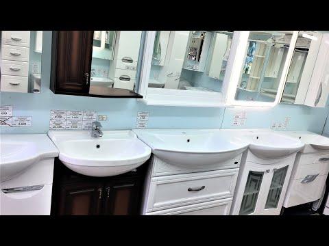 Леруа Мерлен , мебель и душевые кабины, раковины,ванные- для ванной комнаты!!!!