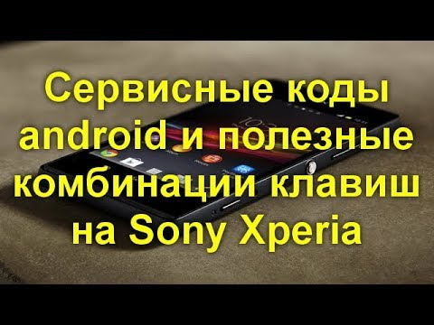 Android: Команды