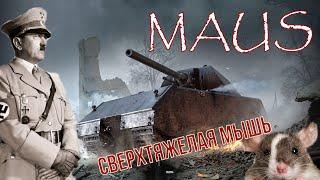Scale Models - МАУС. Сверхтяжелая Мышь. История последнего танка Третьего Рейха (Maus). - VIDEOOO