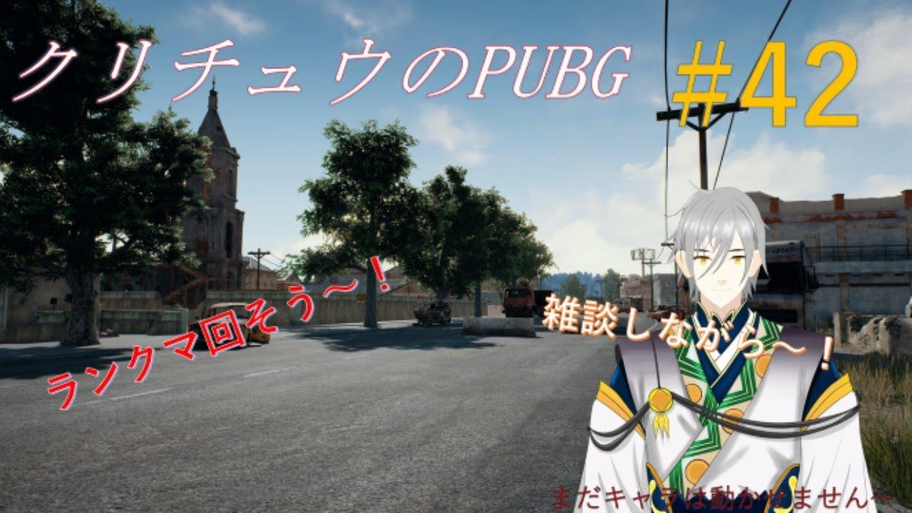 [PUBG]クリチュウの勇み足PUBG#42  1時間くらいランクマ行く~♪ ※音量注意