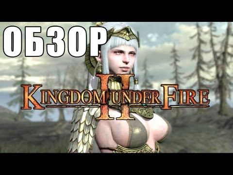 Игра kingdom under fire 2 русский сервер