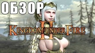 Обзор Kingdom Under Fire II. via MMORPG.su