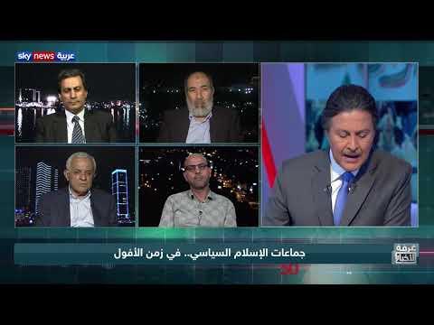 جماعات الإسلام السياسي.. في زمن الأفول