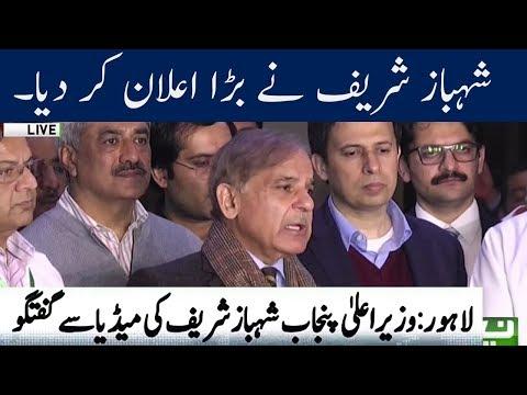 Shahbaz Sharif Media Talk | 18 January 2018
