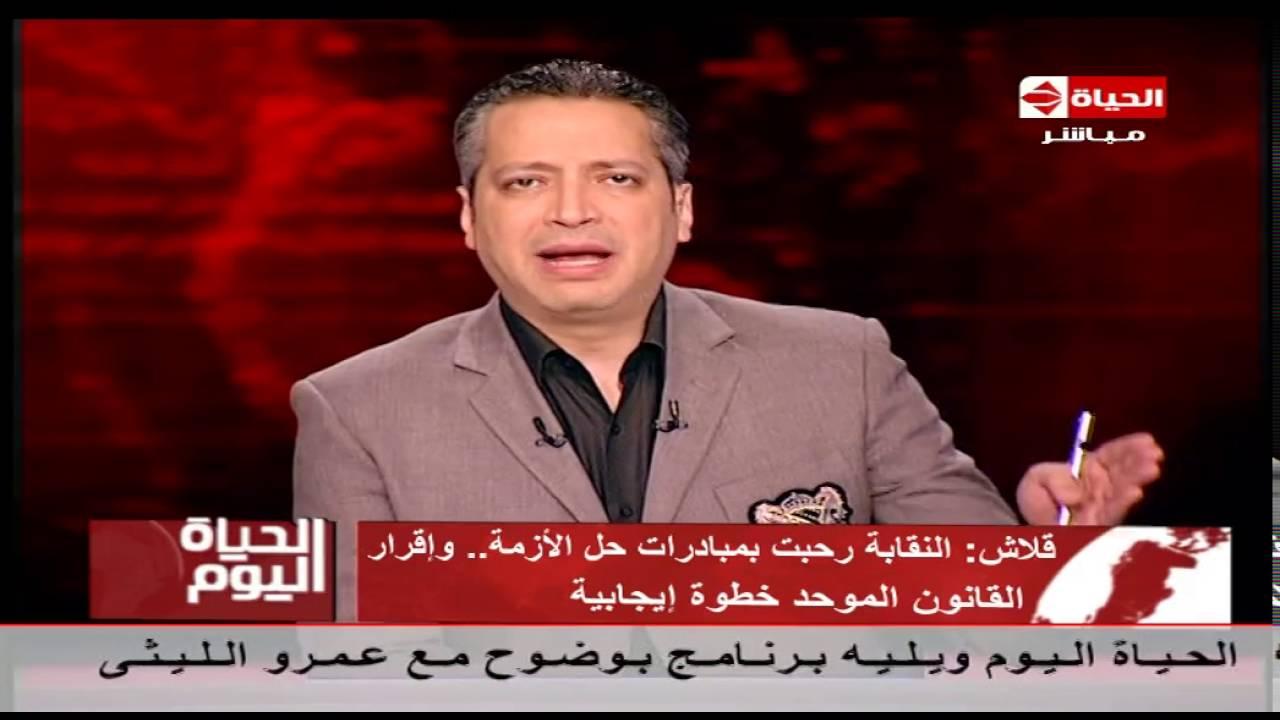 """الحياة اليوم - تامر أمين : مجلس نقابة الصحفيين """" مزنوق"""" و ..."""