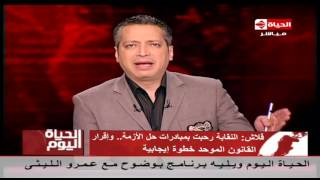 """فيديو.. تامر أمين: مجلس نقابة الصحفيين """"مزنوق"""""""