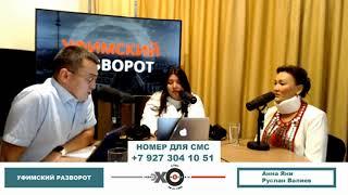 Рамиля Саитова о своём задержании УФСБ Башкортостана