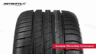 Обзор летней шины Goodyear EfficientGrip Performance ● Автосеть ●