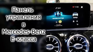Панель управління в Mercedes-Benz Е-класу, дисплеї і сенсорний контроль