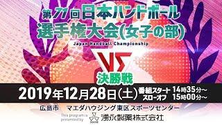 第71回日本選手権(女子の部)決勝 北國銀行 vs 大阪体育大学