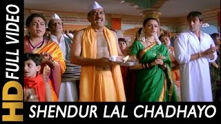 Sindoor Lal Chadayo - Vaastav, Ganpati Aarti   Ganesh Chaturthi Special