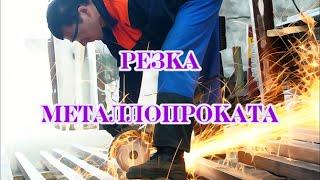 Металлоторг - Владикавказ - Резка металла - (8672) 405148, 405149, 405146, Арматура, Труба, Швеллер(На нашей металлобазе во Владикавказе (Северная Осетия - Алания) мы можем предложить вам резку любого металл..., 2014-10-11T12:30:10.000Z)