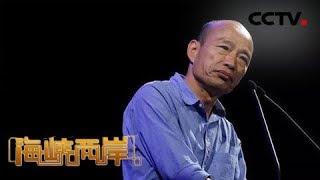 《海峡两岸》 20190617| CCTV中文国际