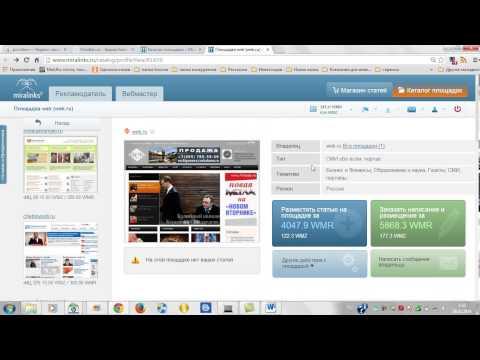 видео: Как раскручивать сайт с Миралинкс