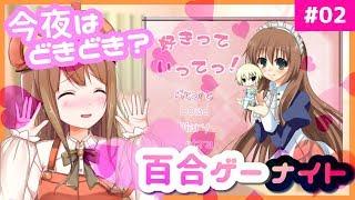 [LIVE] 【好きっていってっ!】ほのぼの百合げーむ【#02】