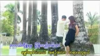 Myanmar VCD Karaoke Song#A Swae Te Chin By TWINKLE