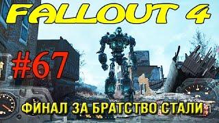 Fallout 4 Прохождение  Финал за братство стали  67 18