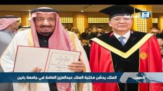 الملك يدشن مكتبة الملك عبدالعزيز العامة في جامعة بكين