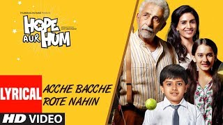 Acche Bacche Rote Nahin Lyrical  | HOPE AUR HUM | Naseeruddin Shah| Sonali Kulkarni | SONU NIGAM