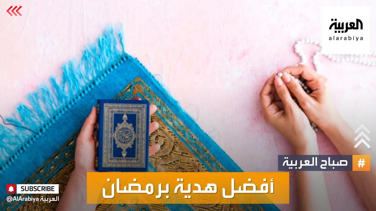 صباح العربية | سجادة الصلاة أفضل هدايا رمضان  - نشر قبل 2 ساعة