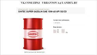 О моторных маслах производства SINTEC отзывы, где купить, цена