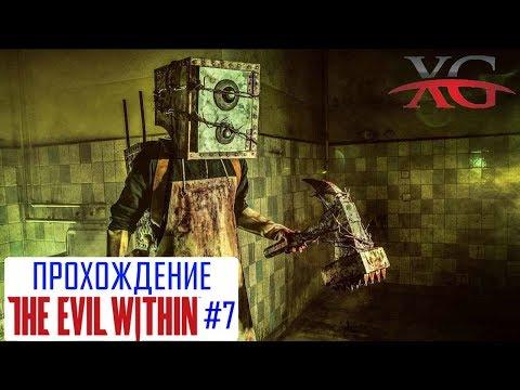 🔪 Прохождение The Evil Within #7. Эпизод 10: Инструмент мастера
