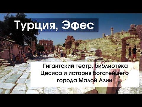 #127 Турция без All Inclusive, Эфес:  история богатейшего города Малой Азии