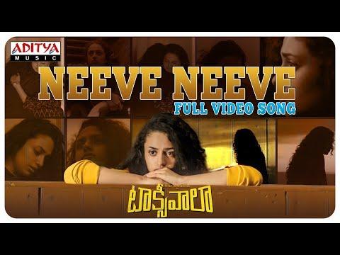 Neeve Neeve Full Video Song || Taxiwaala Video Songs || Vijay Deverakonda, Priyanka Jawalkar