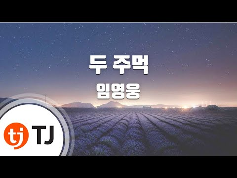 [tj노래방]-두주먹---임영웅-/-tj-karaoke