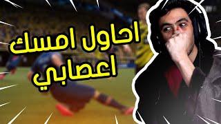 فيفا 21 - قاعد احاول امسك اعصابي ولكن ! 😤 | FIFA 21