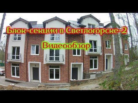 Недвижимость Калининградская область | Блок-секции в Светлогорске 2